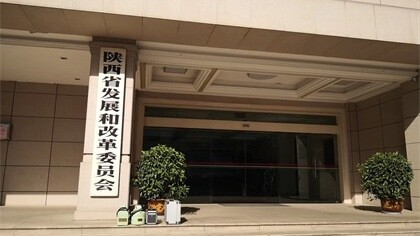 陕西省西安市陕西省发展和改革委员会除甲醛-大型工程除甲醛案例