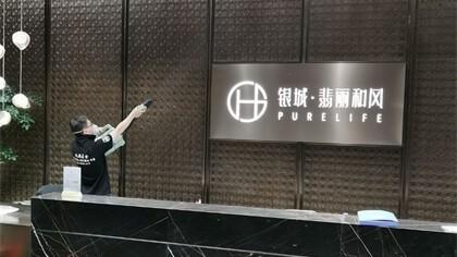 江苏省无锡市银城•翡丽和风售楼处室内除甲醛-大型工程除甲醛案例