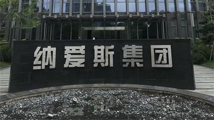 浙江省杭州市纳爱斯集团室内除甲醛-知名机构除甲醛案例