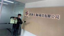 上海市浦东新区索秉(上海)商贸有限公司室内除甲醛-知名机构除甲醛案例