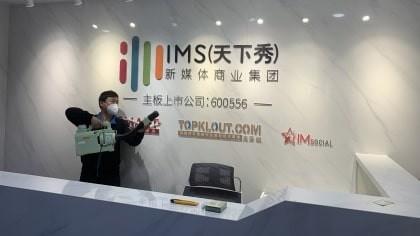 上海市黄浦区IMS天下秀新媒体商业集团除甲醛-知名机构除甲醛案例