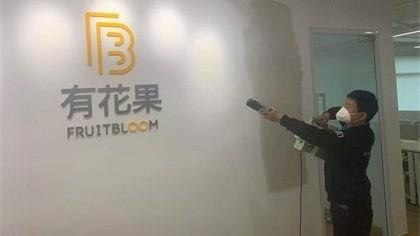 上海市静安区有花果文化传媒有限公司除甲醛-知名机构除甲醛案例