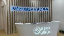 上海市闵行区沃特泡泡国际水中成长中心除甲醛-知名机构除甲醛案例