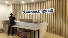 北京市朝阳区沃特泡泡国际水中成长中心室内除甲醛-知名机构除甲醛案例