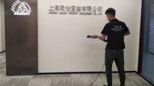 上海市静安区众怡置业有限公司室内除甲醛-知名机构除甲醛案例