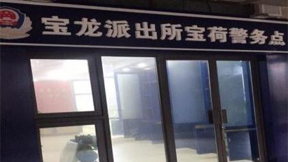广东省深圳市宝龙派出所室内除甲醛-政府国企除甲醛案例