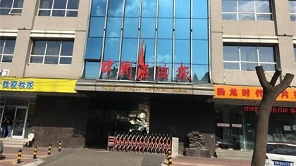 北京市朝阳区中国石油报室内除甲醛-政府国企除甲醛案例