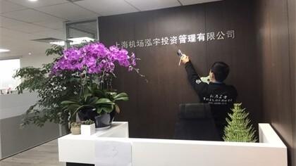 上海机场投资有限公司除甲醛-金融投资除甲醛案例