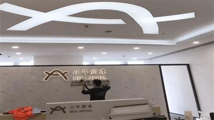北京市朝阳区小牛资本管理集团有限公司除甲醛-金融投资除甲醛案例