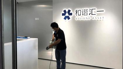 上海市静安区上海和谐汇一资产管理有限公司除甲醛-金融投资除甲醛案例