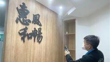 上海市闵行区上海惠风和畅投资管理有限公司除甲醛-金融投资除甲醛案例