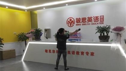 北京市朝阳区敏思英语教育室内除甲醛-教育培训除甲醛案例