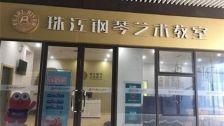 北京市朝阳区珠江钢琴艺术教室室内除甲醛-教育培训除甲醛案例