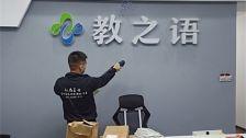 湖北省武汉市教之语室内除甲醛-教育培训除甲醛案例
