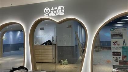 上海市宝山区小米高飞运动生活馆除甲醛-教育培训除甲醛案例