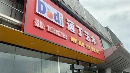 上海市浦东新区逗丁艺术除甲醛-教育培训除甲醛案例