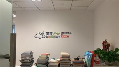 上海市静安区英伦云学室内除甲醛-教育培训除甲醛案例