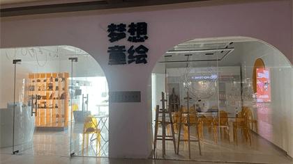 上海市长宁区梦想童绘国际少儿美术教育室内除甲醛-教育培训除甲醛案例