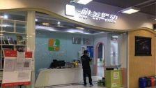 北京市昌平区唯美舞动(回龙观店)室内除甲醛-教育培训除甲醛案例
