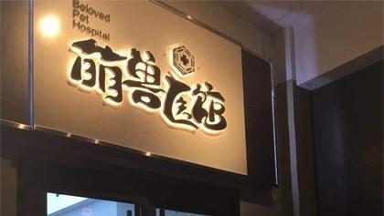 广东省潮州市萌宠医馆室内除甲醛-商铺物业除甲醛哪案例
