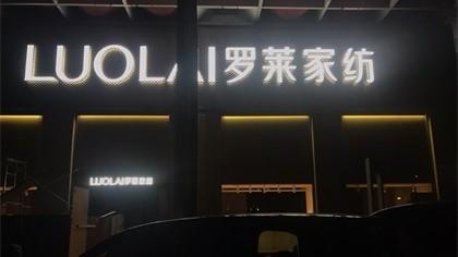 上海市闵行区上海罗莱家纺室内除甲醛-商铺物业除甲醛案例