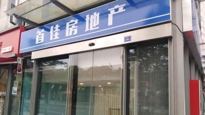 上海市闵行区首佳房地产室内除甲醛-商铺物业除甲醛案例