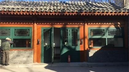 北京市西城区牛街京韵邻里四合院除甲醛-酒店餐饮除甲醛案例