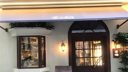 上海市徐汇区小森林洋房日料除甲醛-酒店餐饮除甲醛案例