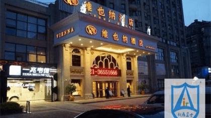 上海市宝山区维也纳酒店室内除甲醛-酒店餐饮除甲醛案例
