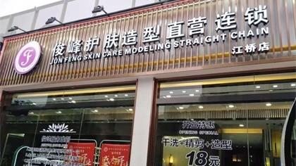 上海市虹口区俊峰护肤造型室内除甲醛-娱乐会所除甲醛案例