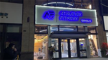 上海市徐汇区Athletes Fitness运动员健身工作室除甲醛-娱乐会所除甲醛案例