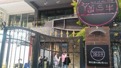 上海市长宁区酒点半清吧室内除甲醛-娱乐会所除甲醛案例