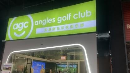 上海市浦东新区安基斯高尔夫俱乐部室内除甲醛-娱乐会所除甲醛案例