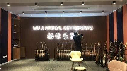 上海市浦东新区上海梧佶乐器室内除甲醛-其他案例除甲醛案例