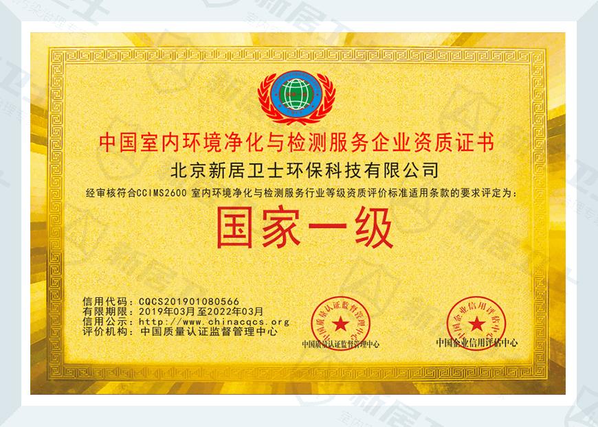 国家一级资质证书