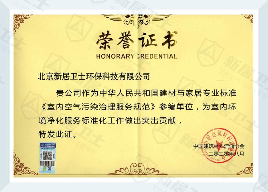 参编单位荣誉证书