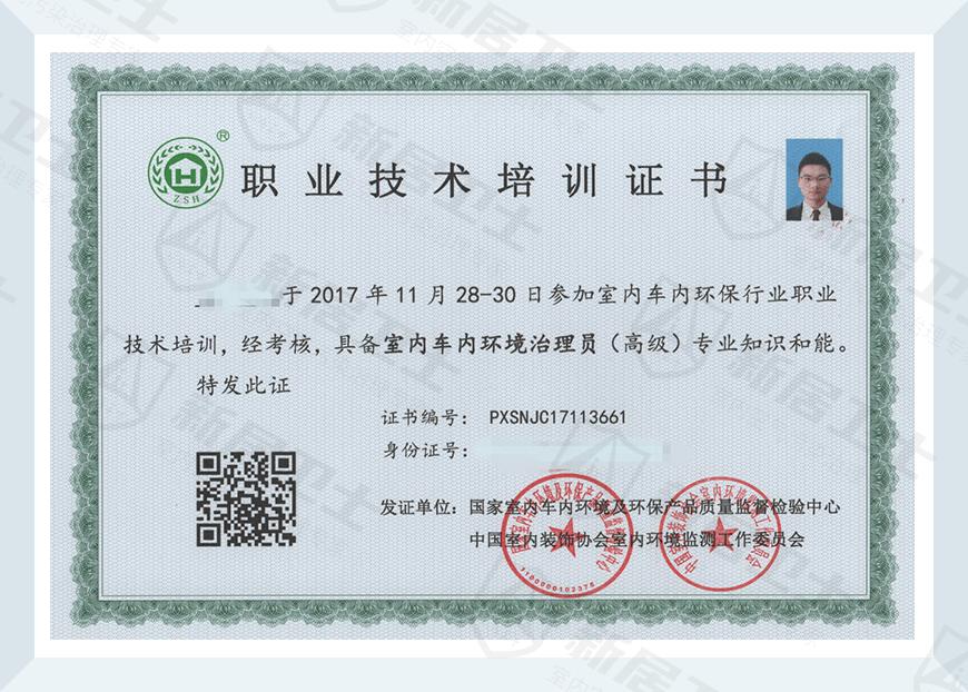 室内车内环境治理员高级证书