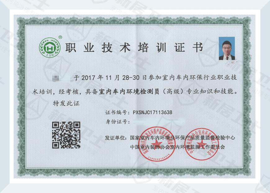 室内车内环境检测员高级证书