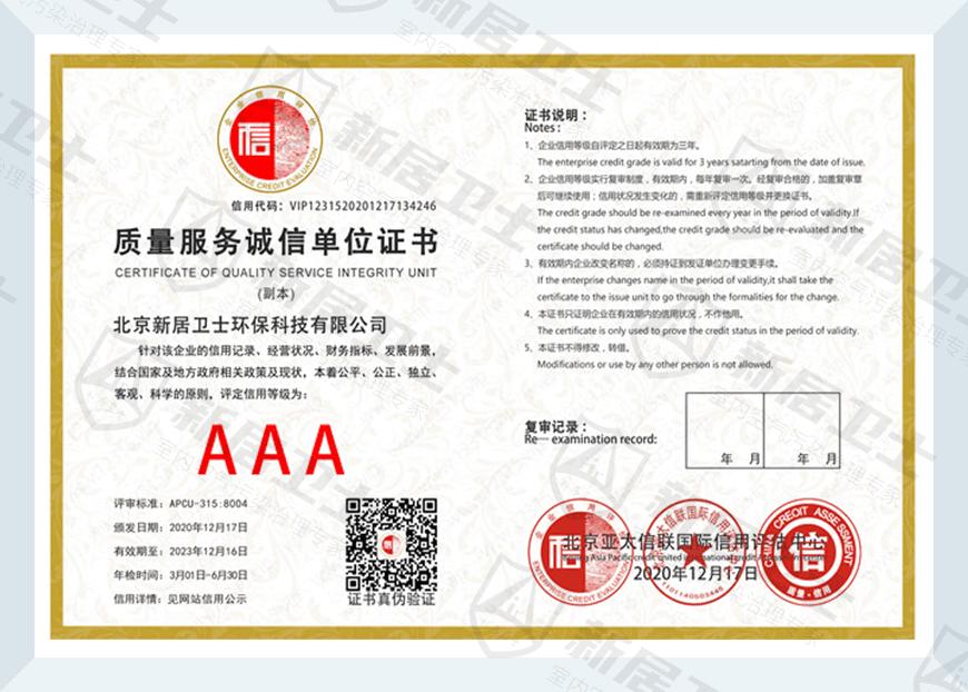 质量服务诚信单位证书