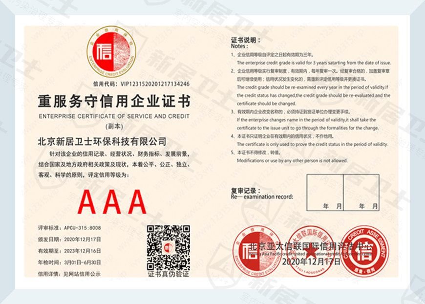重服务守诚信企业证书