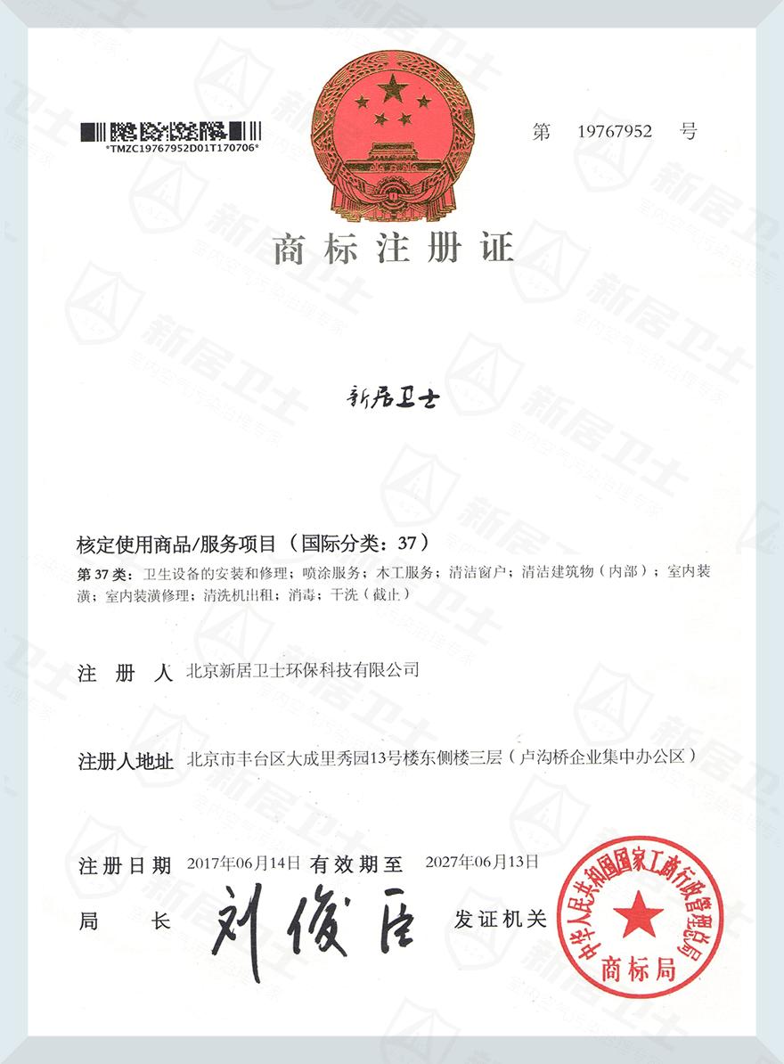 新居卫士商标注册证