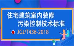 住宅建筑室内装修污染控制技术标准(JGJ/T436-2018)