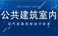 公共建筑室内空气质量控制设计标准(JGJ/T461-2019)